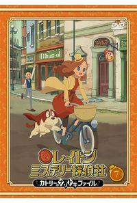 (DVD)レイトン ミステリー探偵社 ~カトリーのナゾトキファイル~ DVD Vol.7