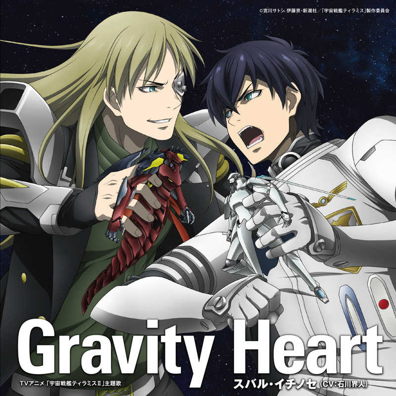 (CD)「宇宙戦艦ティラミスII」テーマソング 「Gravity Heart」