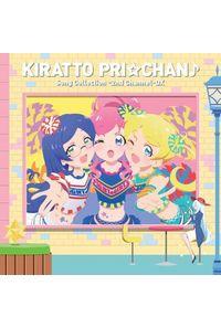 (CD)キラッとプリ☆チャン♪ソングコレクション~2ndチャンネル~ DX
