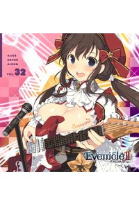 (CD)アリスサウンドアルバムVol.32 イブニクル2