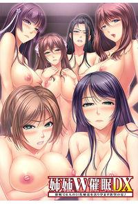 (PC)姉姉W催眠DX~催眠で6人の巨乳姉達を貪りはらます欲望の宴!~