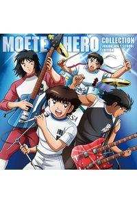 (CD)「キャプテン翼」中学生編エンディングテーマ 「燃えてヒーロー」コレクション