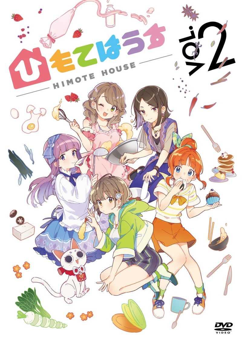 (DVD)ひもてはうす Vol.2 (初回生産限定)