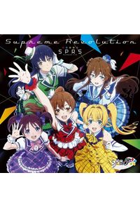 (CD)Supreme Revolution -通常盤-/SPR5