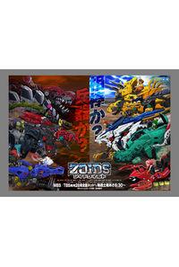 (DVD)ゾイドワイルド Vol.3