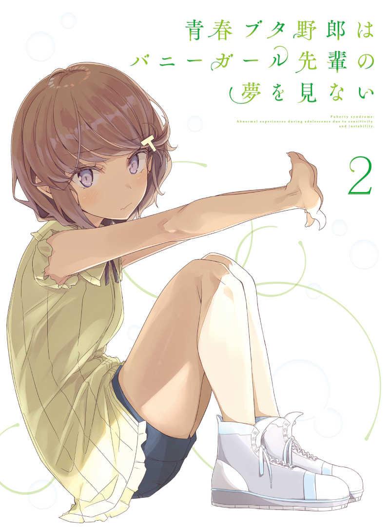 (DVD)青春ブタ野郎はバニーガール先輩の夢を見ない 2 (完全生産限定版)
