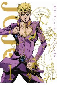 (BD)ジョジョの奇妙な冒険 黄金の風 Vol.1(初回仕様版)