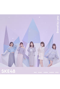 (CD)Stand by you(初回生産限定盤 TYPE-A)/SKE48