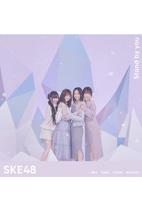 (CD)Stand by you(初回生産限定盤 TYPE-C)/SKE48