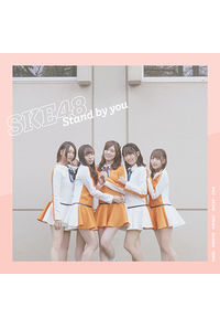 (CD)Stand by you(通常盤 TYPE-A)/SKE48