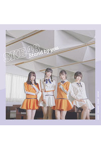 (CD)Stand by you(通常盤 TYPE-B)/SKE48