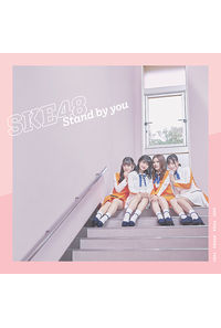 (CD)Stand by you(通常盤 TYPE-D)/SKE48