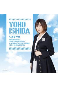 (CD)石田燿子デビュー25周年&「ワールドウィッチーズ」10周年記念盤「ソラノウタ」