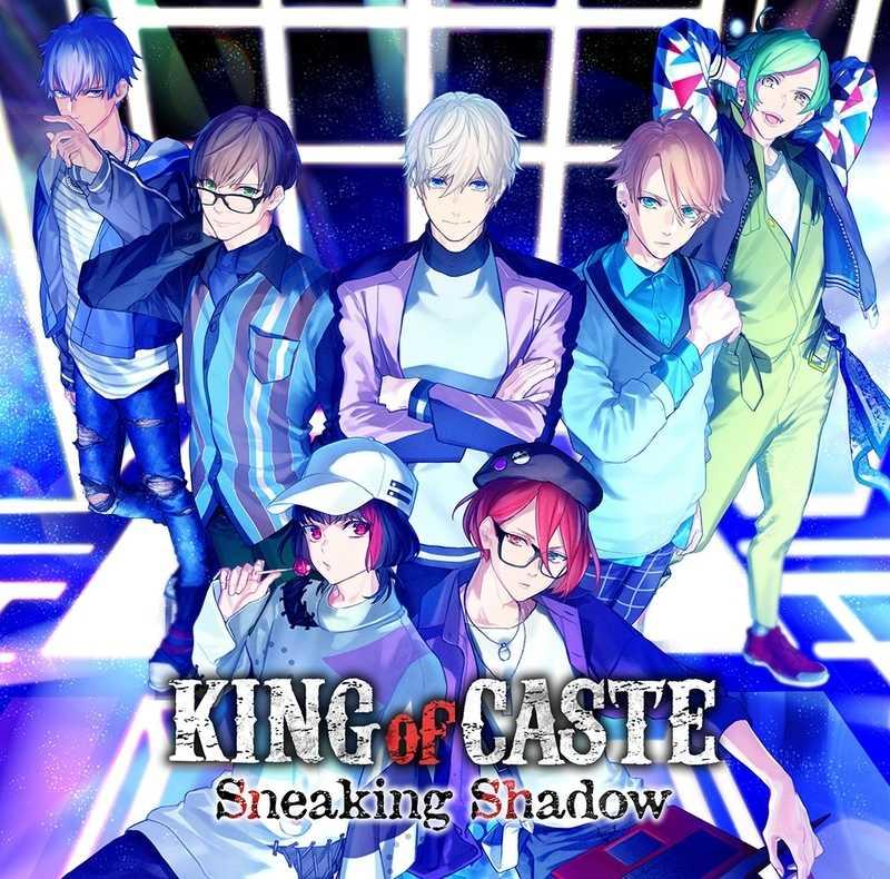 (CD)「B-PROJECT」 KING of CASTE ~Sneaking Shadow~ 鳳凰学園高校ver.(初回限定盤)
