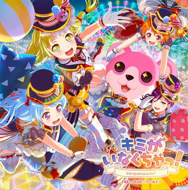 (CD)「BanG Dream!」キミがいなくちゃっ!(Blu-ray付生産限定盤)/ハロー、ハッピーワールド!