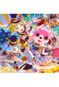 (CD)「BanG Dream!」キミがいなくちゃっ!(通常盤)/ハロー、ハッピーワールド!