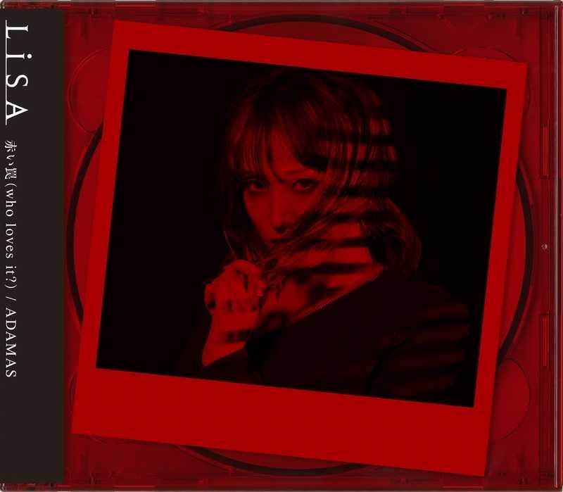 (CD)「ソードアート・オンライン アリシゼーション」オープニングテーマ 赤い罠(who loves it?) / ADAMAS(初回生産限定盤)/LiSA
