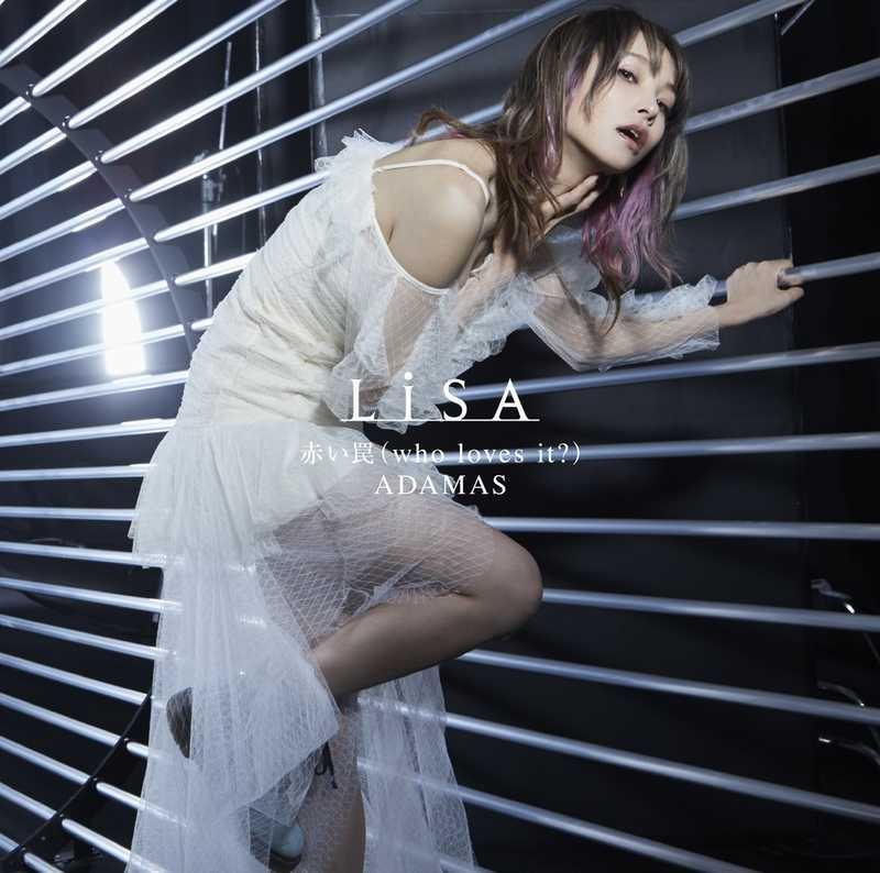 (CD)「ソードアート・オンライン アリシゼーション」オープニングテーマ 赤い罠(who loves it?) / ADAMAS(通常盤)/LiSA