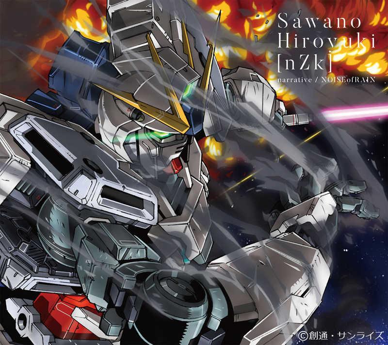 (CD)「機動戦士ガンダムNT」テーマソング narrative / NOISEofRAIN(期間生産限定盤)/SawanoHiroyuki[nZk]