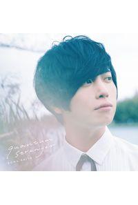 (CD)quantum stranger(初回生産限定盤A)/斉藤壮馬