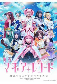 (DVD)舞台「マギアレコード 魔法少女まどか☆マギカ外伝」(完全生産限定版)