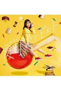 (CD)「上野さんは不器用」オープニングテーマ 閃きハートビート(DVD付き限定盤)/伊藤美来