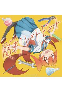 (CD)「上野さんは不器用」オープニングテーマ 閃きハートビート(通常盤)/伊藤美来