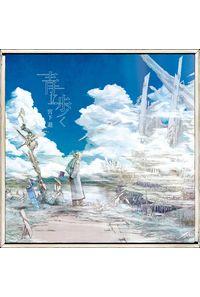 (CD)青に歩く(初回限定盤)/宮下遊