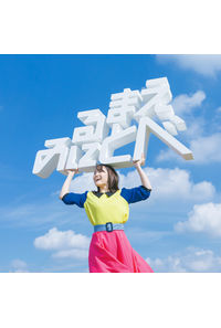(CD)見る前に飛べ!(通常盤)/鈴木みのり