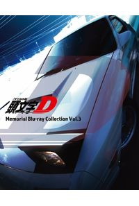 (BD)頭文字[イニシャル]D Memorial Blu-ray Collection Vol.3