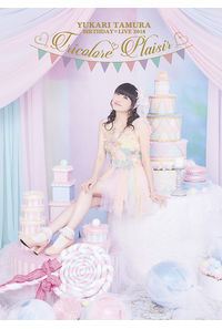 (DVD)田村ゆかり BIRTHDAY LIVE 2018 *Tricolore Plaisir*