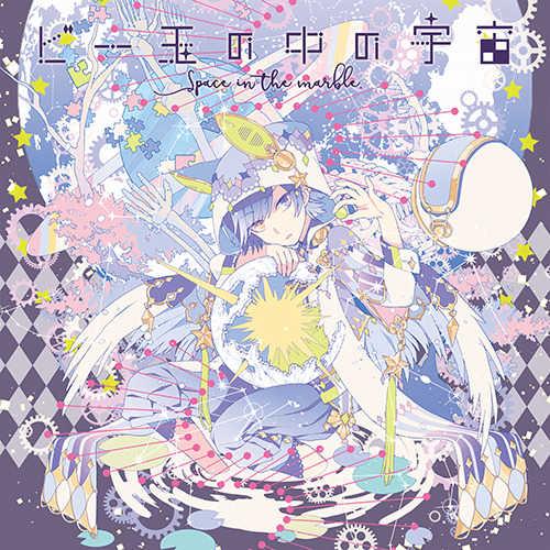 (CD)ビー玉の中の宇宙/そらる