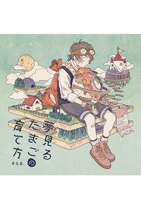 (CD)夢見るたまごの育て方/そらる
