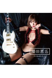 (CD)月が食べてしまった(CD Only)/藤田恵名