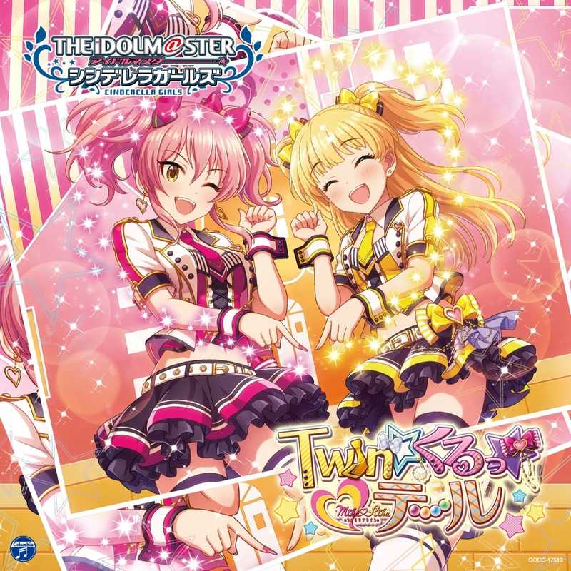 (CD)THE IDOLM@STER CINDERELLA GIRLS STARLIGHT MASTER 23 Twin☆くるっ★テール