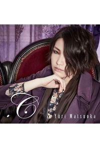 (CD).C(初回限定盤)/松岡侑李