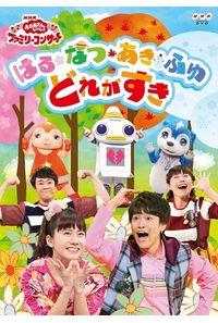 (DVD)NHK「おかあさんといっしょ」ファミリーコンサート2018年秋 (仮)