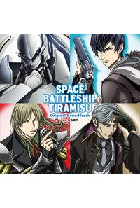 (CD)「宇宙戦艦ティラミス」オリジナルサウンドトラック