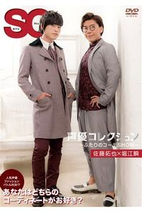 (DVD)声優コレクション ~ふたりのコーデSHOW~ 佐藤拓也×堀江瞬
