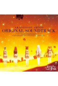 (CD)「あかねさす少女」オリジナルサウンドトラック