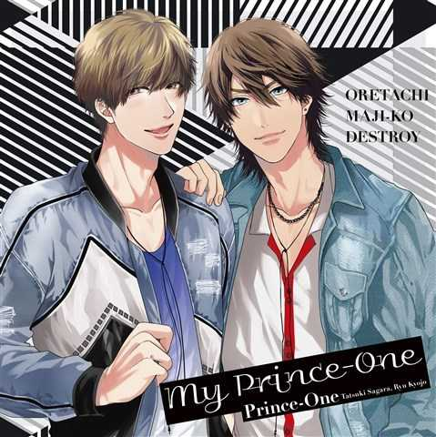 (CD)俺たちマジ校デストロイ My Prince-One
