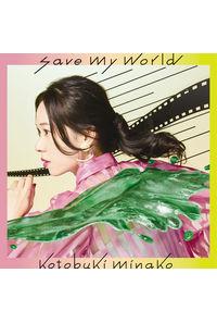 (CD)save my world(初回生産限定盤)/寿美菜子