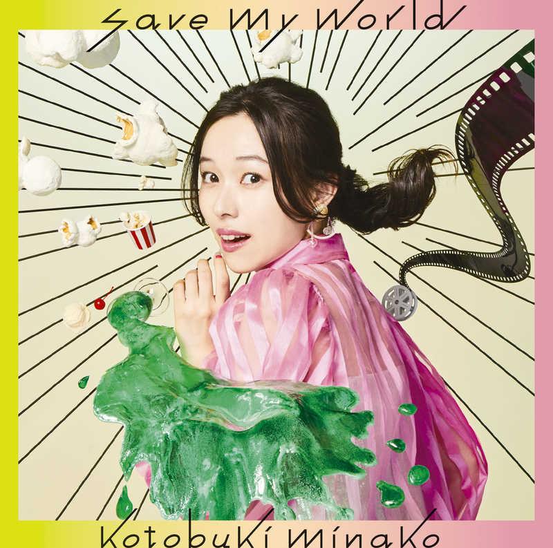 (CD)save my world(通常盤)/寿美菜子