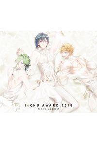 (CD)アイ★チュウ ~ I★Chu Award 2018ミニアルバム ~ (初回盤)