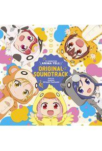 (CD)「アニマエール!」オリジナルサウンドトラック