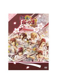 (DVD)薄桜鬼 桜の宴 2018