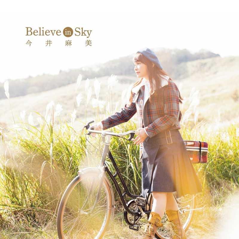 (CD)「ぱすてるメモリーズ」オープニングテーマ Believe in Sky(10周年記念盤)/今井麻美