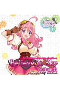 (CD)「ぱすてるメモリーズ」オープニングテーマ Believe in Sky(通常盤)/今井麻美