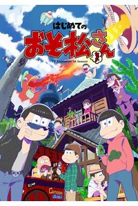 (DVD)はじめてのおそ松さんセット