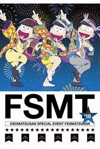 (DVD)おそ松さんスペシャルイベント フェス松さん'18 DVD